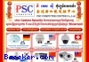 PSC Special Promotion for Camera